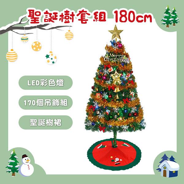 180公分PVC聖誕樹豪華組(大全配組合)(樹+LED100彩燈+170個吊飾組+樹裙)(適合門市/辦公室/家庭)(免運費)