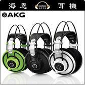 【海恩特價 ing】AKG Q701 耳罩式旗艦級耳機 麥可傑克遜金牌製作人昆西瓊斯強力背書 ﹝白/黑/綠﹞