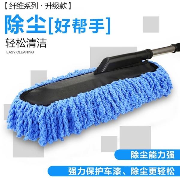洗車拖把不傷車專用刷車刷子除塵車撣車用掃灰伸縮式汽車冼車工具ATF 艾瑞斯居家生活