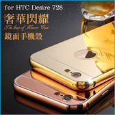 HTC Desire 728鏡面手機殼 優質材質360度全包防護鋁合金框金屬邊框電鍍保護殼可當鏡子