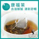 午茶夫人 康福茶 10入/袋 花茶/花草...