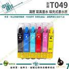 EPSON T049 R230 滿匣+晶片 填充式墨水匣 贈墨水