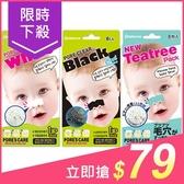 韓國 Hatherine 鼻頭粉刺貼(2gx8枚) 2款可選【小三美日】原價$99