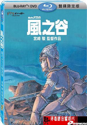 【停看聽音響唱片】【BD】風之谷 BD+DVD限定版