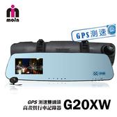 【小樺資訊】含稅【含GPS測速功能】MOIN G20XW 雙鏡頭同步錄影行車紀錄器/後視鏡行車紀錄器