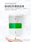 酒店家庭感應皂液器 全自動壁掛式皂液盒洗手液機沐浴液盒CY『新佰數位屋』