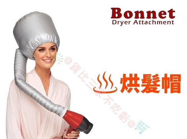 暖風式護髮帽 便捷吹髮帽 速乾 電熱帽 蒸髮帽 衛浴用品 浴帽式 包頭巾 頭髮 洗髮 套頭式 快速