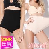 束腹內褲 黑/膚M~XL 孕婦產後高腰黏貼收腹 透氣提臀內褲 仙仙小舖