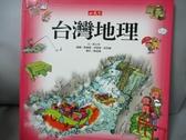 【書寶二手書T3/少年童書_OMU】台灣地理_吳立萍