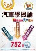 【鼎文公職‧國考直營】ND132 中油僱員【汽車學概論】