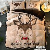 被套卡通珊瑚絨四件套加厚保暖法蘭絨床單被套法萊絨床上用品床笠 igo全館9折