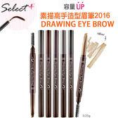 韓國必買品 ETUDE HOUSE 增量版素描高手眉筆 0.25g 多色可選 雙頭式 SP嚴選家