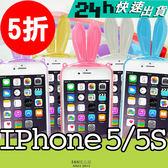 E68精品館 Apple IPhone5S/iphone5 兔耳 掛繩 可立支架 殼 兔子 手機殼 保護套 透明殼 手機套 軟殼