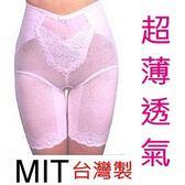 *漂亮小媽咪*MIT 臺灣製造 愛的故事 麗子 萊卡 超薄 產婦束褲 超柔細 超透氣 產後束褲 U260RK
