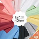 VOL004  簡單基本款休閒棉T  白.黑.黃.藍.淺綠.桔粉  淺粉.瓜紅.淺灰.暗紅~10色