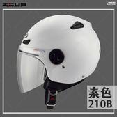 [中壢安信]ZEUS 瑞獅 ZS-210B 210B 素色 白色 半罩 安全帽 內襯全可拆洗