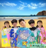 兒童浴巾 男童卡通大鯊魚浴袍泳池兒童毛巾斗篷浴巾帶帽海邊女童可穿沙灘 麗人印象 免運