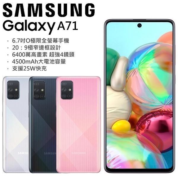 Samsung Galaxy A71 8G/128G(空機)全新未拆封 原廠公司貨A51 9 80 70 60 50