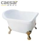 【買BETTER】凱撒浴缸/凱撒衛浴 KT110A歐風古典浴缸★送6期零利率★
