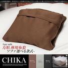 布套 CHIKA千夏和風懶人沙發【專用布套(圓形/方形/三角形款)】3色【H&D DESIGN】