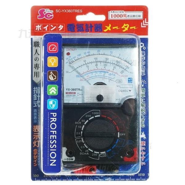 【九元生活百貨】SCYX360 指針式萬用電錶 電氣計器 電表
