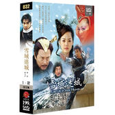 大陸劇 - 雪域迷城DVD (全32集/4片) 趙文卓/蔡琳