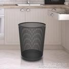 垃圾桶 加厚垃圾桶家用辦公室廚房衛生間創意簡約大號紙簍無蓋臥室客廳用【凱斯盾】