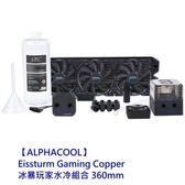 ALPHACOOL 水冷系統套件 【AP-11468】 冰暴玩家 水冷組合 360mm 電腦效能 最佳改裝 新風尚潮流