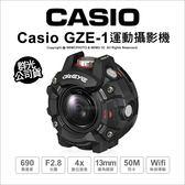 CASIO GZE-1 運動攝影機 50米防水 F2.8 廣角 公司貨【送32G全配】1111特惠★24期0利率★ 薪創數位