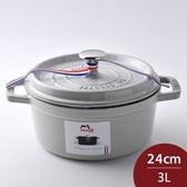 Staub 圓形琺瑯鑄鐵鍋 24cm 3.8L 松露白 法國製