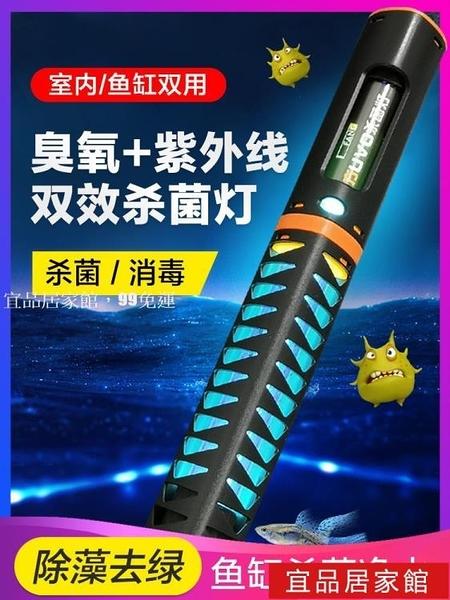 殺菌燈 一方魚缸殺菌燈紫外線臭氧滅菌水族箱uv殺菌燈魚池除藻綠水消毒燈 99免運