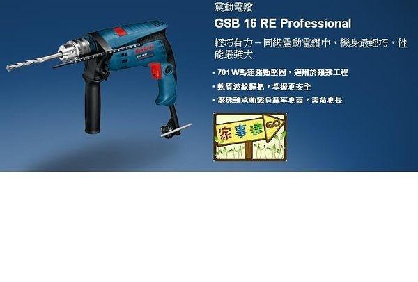 [家事達] BOSCH 四分震動電鑽 GSB16RE   特價 有調速功能