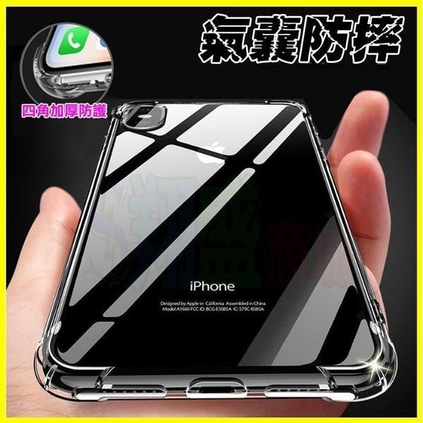iPhone X 6 7 8 防摔氣囊殼 四角氣墊加高加厚強化螢幕抗刮4腳防撞 鏡頭墊高防護空壓殼 立體按鍵