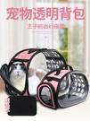 寵物包 透明貓包外出便攜大號貓咪斜挎背包寵物包貓袋子裝貓的太空包箱子 聖誕節
