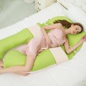 孕婦枕 孕婦枕頭護腰側睡枕U型枕多功能純棉托腹抱枕睡覺側臥枕孕婦用品解憂