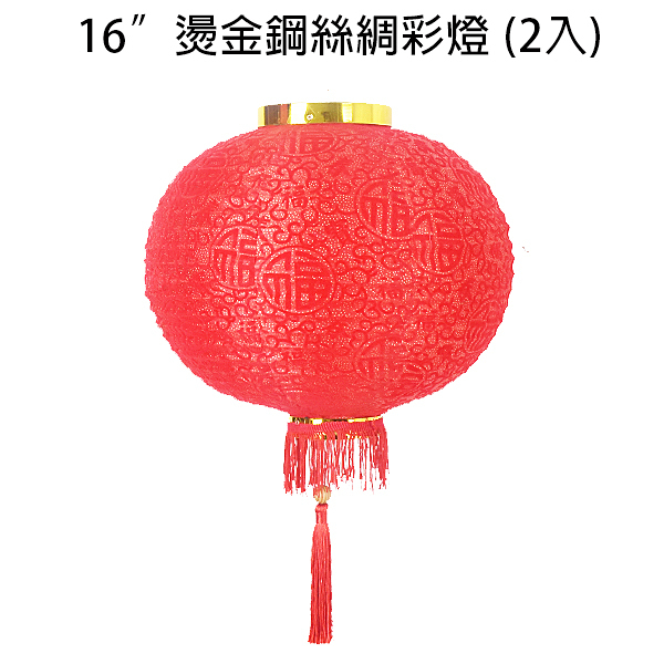 """節慶王【Z168253】16""""燙金鋼絲綢彩燈(2入),春節/過年/燈籠/過年佈置/狗年/掛飾/吊飾/燈飾"""