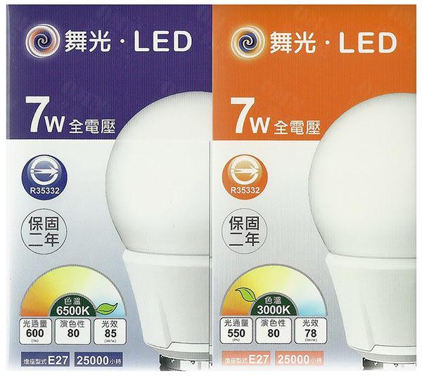光源★ E27頭 7W 燈泡(舞光 LED)球泡燈♥燈具燈飾專業首選♥♥歐曼尼♥