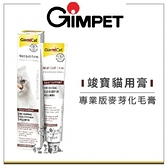 GimCat竣寶[貓用專業版麥芽化毛膏,200g]