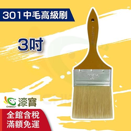 【漆寶】ALLGET黑傑客│301中毛高級油漆刷3吋(單支裝)