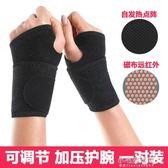 自發熱護腕男女手腕媽媽手保暖運動健身護具 小宅妮時尚