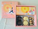 ☆飛馬星空系列☆彌月蛋糕+餅乾- 咖啡核桃蛋糕 8盒
