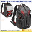 曼富圖 MANFROTTO MB PL-3N1-26 旗艦級3合1雙肩相機後背包 3N1 26 公司貨 單肩