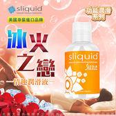 天然ky潤滑液成分 奇摩推薦 美國Sliquid Naturals Sizzle 摩擦升溫潤滑液 125ml
