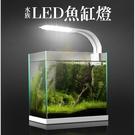 星星小舖 台灣出貨 水族LED魚缸燈 超薄燈 魚缸燈 夾燈 LED夾式 水草燈 白光 藍白光 無頻閃