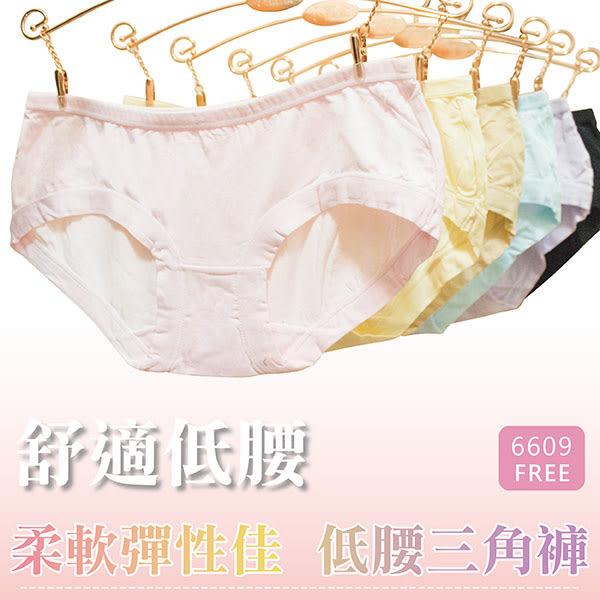 (六色一組)內褲/舒適 柔軟手感 親膚 好穿 低腰三角褲【小百合】U 6609
