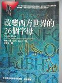 【書寶二手書T1/歷史_HQO】改變西方世界的26個字母_江正文, 約翰.曼
