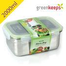 【韓國Greenkeeps】stenjoy 不鏽鋼保鮮盒 四方 2000ml