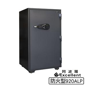 阿波羅Excellent電子保險箱(防火型920ALP)(密碼/鑰匙)