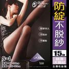 【衣襪酷】蒂巴蕾 防綻不脫紗 絲薄天鵝絨 15D 全彈性絲襪 台灣製 透膚/褲襪 De Paree