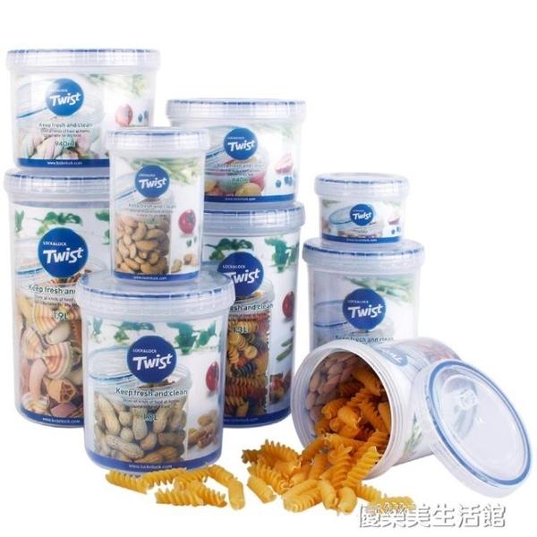 保鮮盒twist塑料米桶雜糧茶葉密封罐食品收納儲物盒
